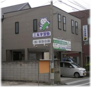 株式会社 家族会議/三友学習塾 社屋